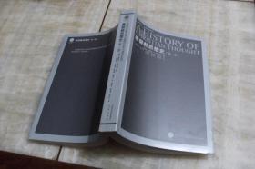 基督教思想史(第一卷  封面右上角书口受过潮有霉斑  平装小16开  2008年6月1版1印  有描述有清晰书影供参考)