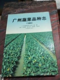 广州蔬菜品种志.1993