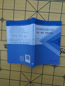 高考理科试题分析   (语文、数学、英语分册)