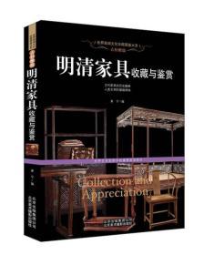 正版现货 明清家具收藏与鉴赏(古朴雅致)