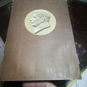 斯大林全集.第一,二,八,九卷