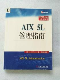 AIX 5L管理指南