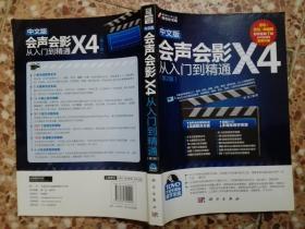 会声会影X4从入门到精通(第2版,附赠光盘)(中文版)