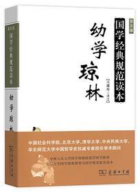 幼学琼林(普及版)/国学经典规范读本