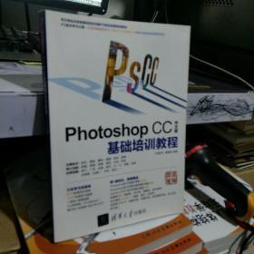 Photoshop CC中文版基础培训教程(配光盘)