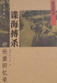 谍海搏杀-舒伦堡回忆录:老书新刊