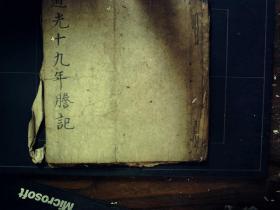 S326,清代手抄账本,线装一册,记载道光到同治各年间的账目,