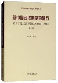 新中国司法制度的基石:陕甘宁边区高等法院:1937-1949