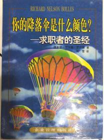 你的降落伞是什么颜色?:求职者的圣经  企业管理出版社