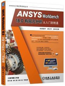 ANSYS Workbench 18.0有限元分析从入门到精通