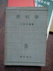 肥料学   日文