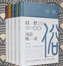 周越然作品系列5种(毛边本)(精)《风俗随谈》《文史杂录》《修身小集》《婚育续编》《旧籍丛话》