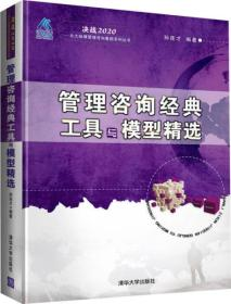正版二手包邮管理咨询经典工具与模型精选孙连才9787302352143