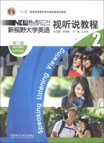 新视野大学英语视听说教程2(第2版)郑树棠 9787513508575