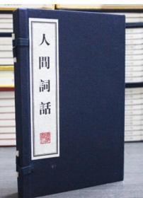 人间词话 宣纸线装山下册 王国维 人间词话(上下)(精) 广陵书社