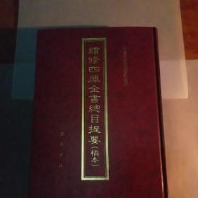 续修四库全书总目提要(稿本)11
