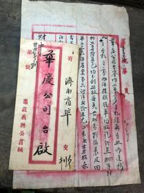 济南老商号,民国时期手写的,字写的漂亮