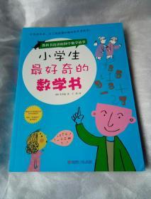 小学生最好奇的数学书  (教科书没讲的20个数学故事)