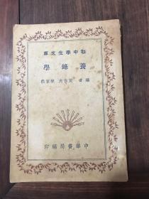 初中学生文库:养蜂学