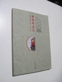 琳琅斋杂记:龙远宏的鉴赏之道