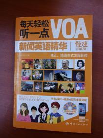 每天轻松听一点VOA新闻英语精华慢速(详解版)