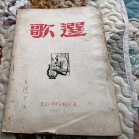 歌选 1957年  16开油印本