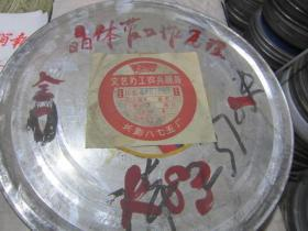 晶体管工作原理 8.75毫米科教片电影胶片 1卷 原护 甲等 彩色 干燥变形