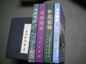 江海续志1985-2002(上海地方志)