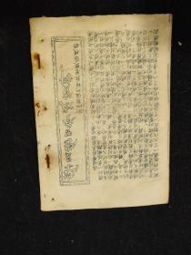 50年代蓝墨油印本--学员学习参考资料--温州师范学校函授部编印--温州乡土教育文献.
