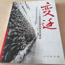 变迁:一个中国古村落的商业兴衰史