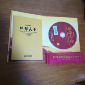 光盘 佛都长安 第27届世界佛教徒联谊会大会纪念