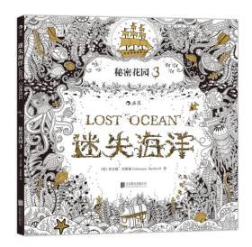 迷失海洋:秘密花园3