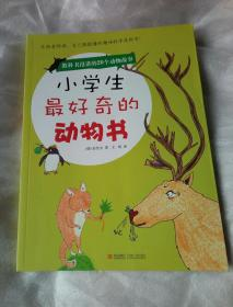小学生最好奇的动物书   (教科书没讲的20个动物故事)
