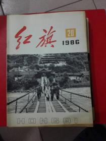 红旗 1986 20