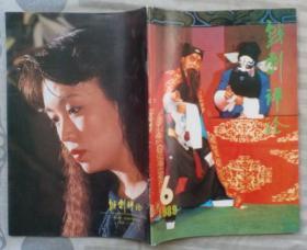戏剧评论 1989年第6期