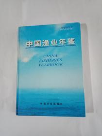 2004中国渔业年鉴
