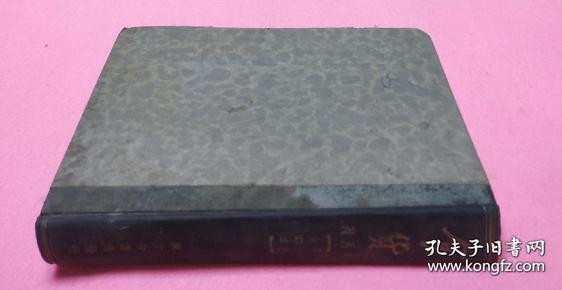 民国23年新生命书局出版陶希圣编著,供学者 发表研究 中国社会经济史文章的 著名期刊 《食货 半月刊》创刊号至第十二期 合订本 1934年原版。
