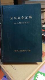 法规政令汇编  (1984年1月-12月)