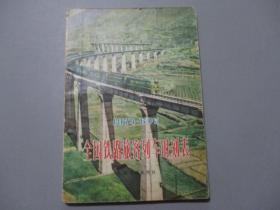 全国铁路旅客列车时刻表(1974.6修订)