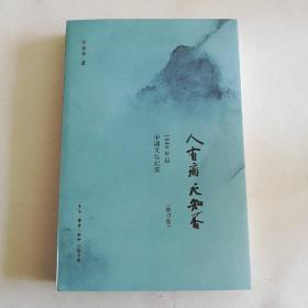 人有病,天知否:1949年后中国文坛纪实