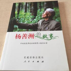 杨善洲的故事