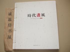 时代画风【当代中国画坛三十家提名展作品集】