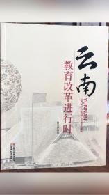 云南教育改革进行时