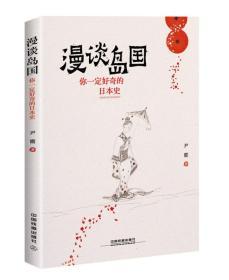 座谈岛国——你必定猎奇的日本史