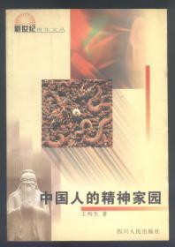 新世纪青年文丛  中国人的精神家园