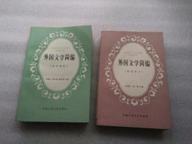 外国文学简编(亚非部分、欧美部分)【2本合售】