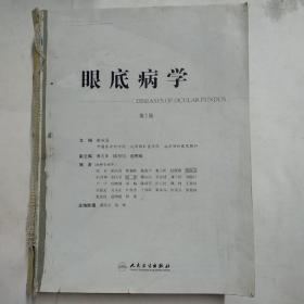 眼底病学(第2版)