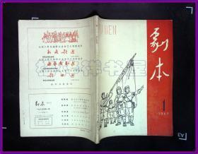 剧本1965  1