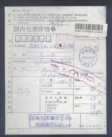 包裹单:河南焦作1998.12.30.焦东,寄成都包裹单