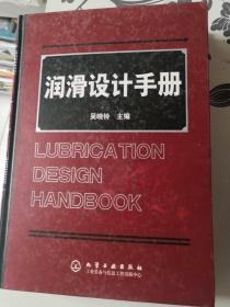 润滑设计手册